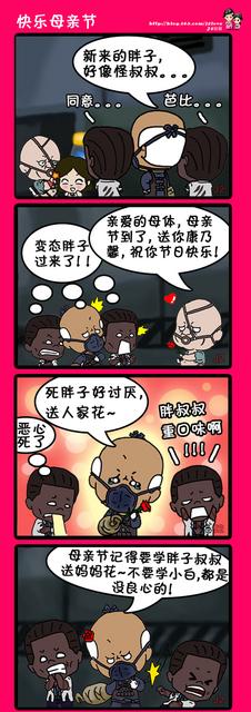 [q版四格漫画] 快乐母亲节