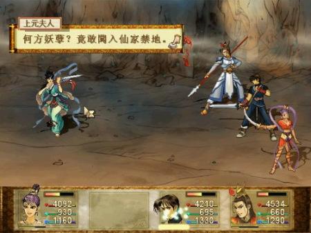 《轩辕剑叁》战斗场面