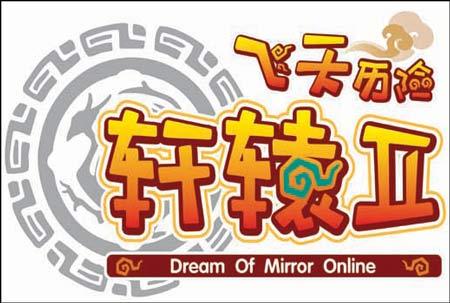 轩辕剑网络版II・飞天历险