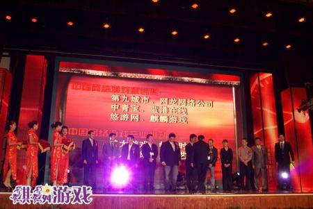 """""""2010中国网游游戏原创奖"""" 颁奖现场"""