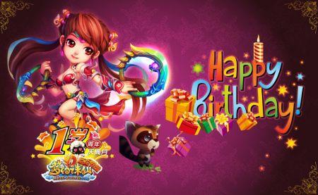 《梦幻诛仙》一周年生日贺卡