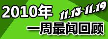 一周最闻回顾(11.13-11.19)