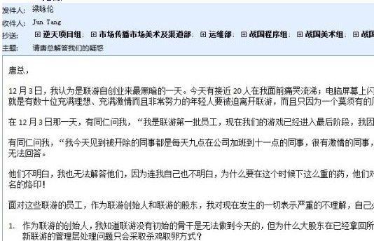 梁咏伦邮件连连质问唐骏4大问题