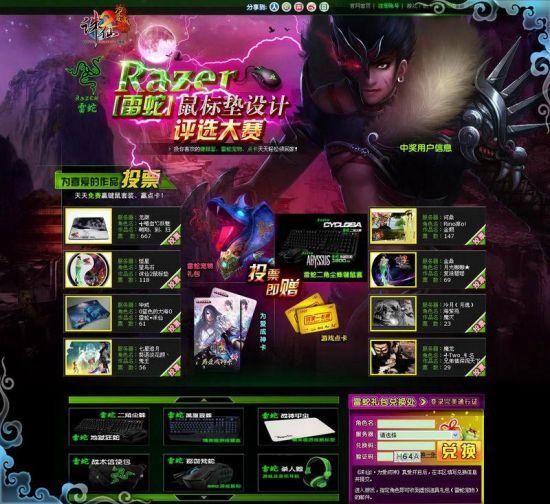《诛仙2》专属Razer鼠标垫设计大赛
