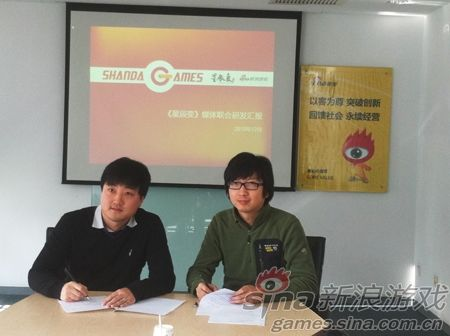 新浪游戏副总杨振与《星辰变》项目负责人熊一冬