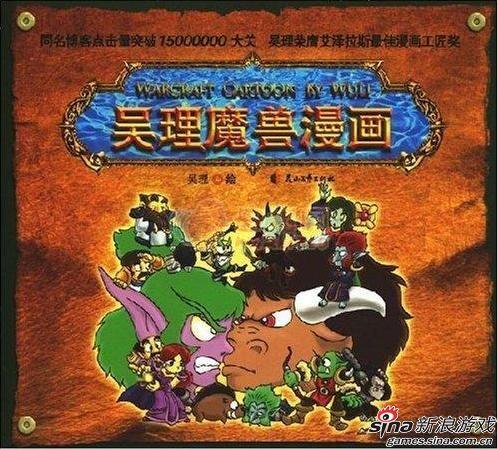 吴理创作的魔兽世界四格漫画