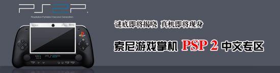 点击进入新浪PSP2中文网!获取最新最全PSP2游戏资讯