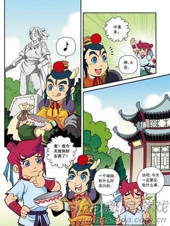 漫画梦幻西游