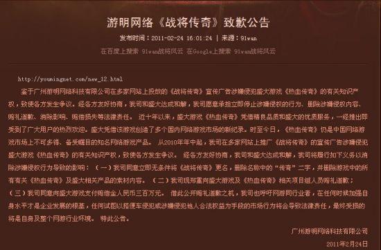 游明网络致歉公告