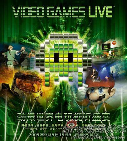 电玩音乐盛会