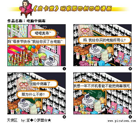 永恒的爱《漫画堂》母亲节四格皮卡v漫画假面noise漫画图片