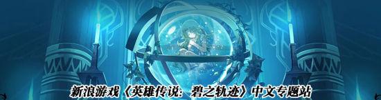 点击进入《英雄传说:碧之轨迹》中文专题站 获取最新最全《英雄传说:碧之轨迹》资讯