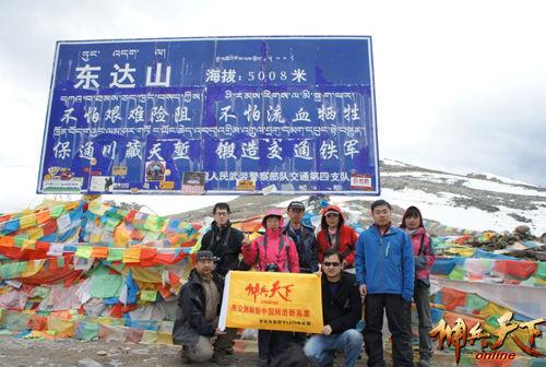 玩家在海拔5008米的高度上为《佣兵天下》献上祝福