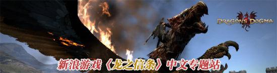 点击进入《龙之信条》中文专题 获取最新最全《龙之信条》资讯