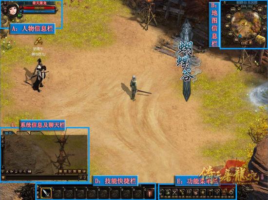 《倚天屠龙记》游戏界面示意图