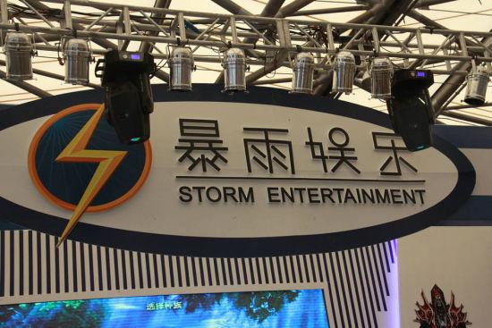暴雨娱乐CJ展台