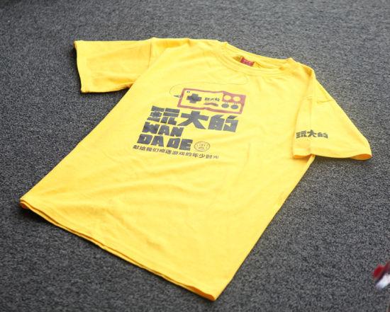 《玩大的》限量版T恤