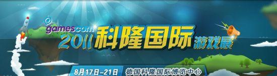 击进入新浪游戏科隆游戏展专区获取最新最全游戏资讯