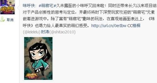 """游戏官方微博称加入""""萌腐宅""""玩法"""
