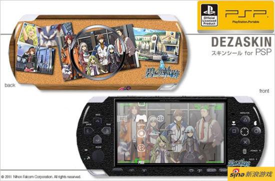PSP用02