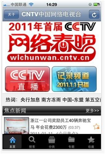 中国网路电视_新闻动态 网络游戏 正文    中国网络电视台(cntv),是中国国家网络
