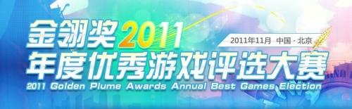 2011金翎奖