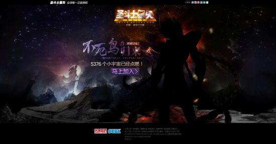 [Jeu Vidéo]Saint Seiya On Line Game par Sega U7233P115DT20111209101644