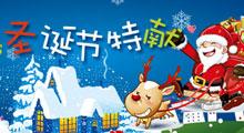 2011年圣诞节特献