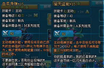 网通二区布姐姐Ⅲ型设计的血祭导弹和双线一区闪光高达设计的偷天盗能