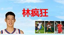 林书豪能否引发体育明星代言潮