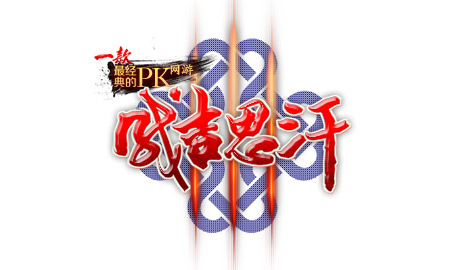 《成吉思汗3》第三版LOGO(2月18日发布)