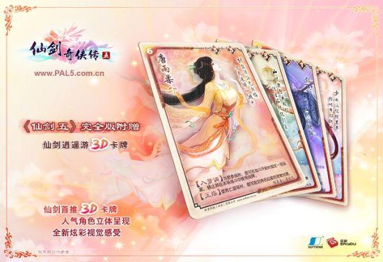《仙剑奇侠传-逍遥游》3D卡牌