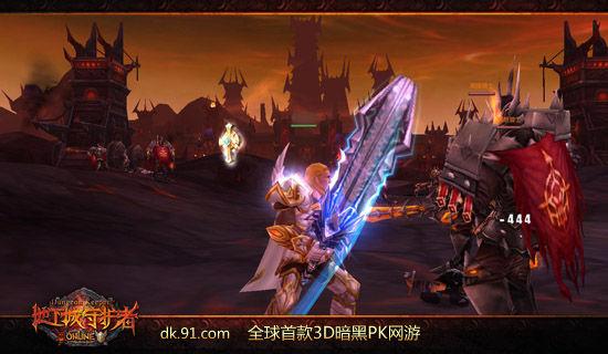 《地下城守护者OL》――巨剑领主霸气侧漏