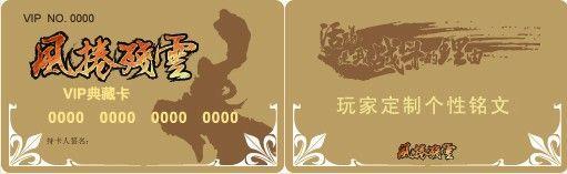 《风卷残云》VIP典藏卡
