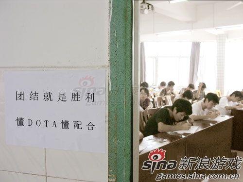 考试和DOTA不得不说的秘密