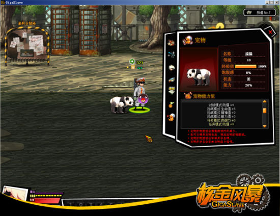 防御型的国宝熊猫