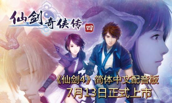 《仙剑4》简体中文配音版7月13日上市