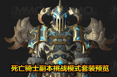 死亡骑士副本挑战模式套装