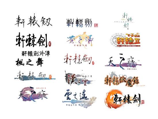 轩辕剑系列历代logo集合