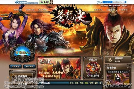 苍龙诀_台湾游戏网