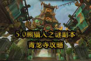 5.0熊猫人之谜青龙寺副本攻略