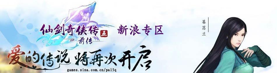 仙剑奇侠传5前传_仙剑5前传