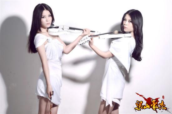 双莲姐妹助阵