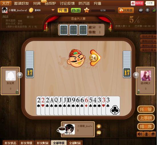 《JJ斗地主》-7G8G社交游戏网