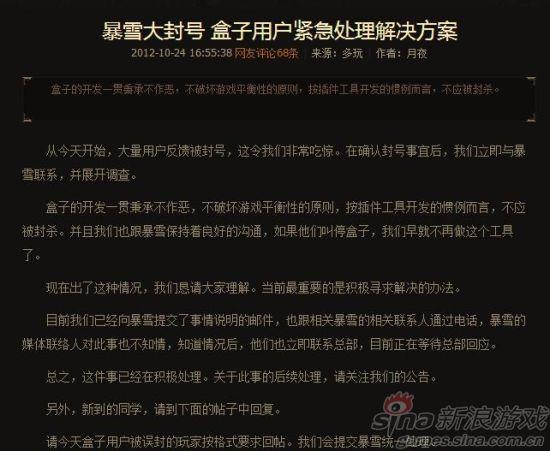 国内某第三方软件发表声明表示会联系暴雪商议