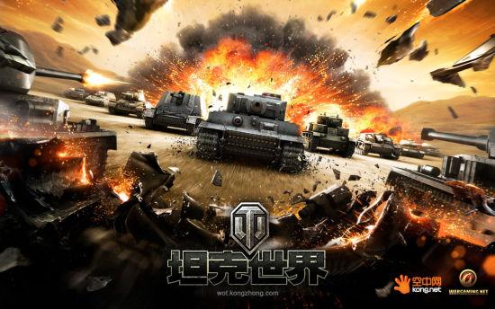 坦克世界的用户一开始就锁定在军事迷上