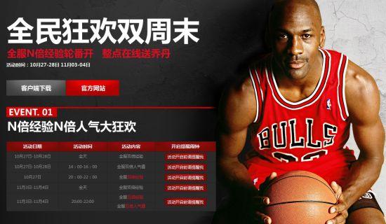 NBA2K Online享5倍经验乔丹投篮包