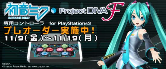 初音未来 歌姬计划f专用控制器 for PlayStation 3