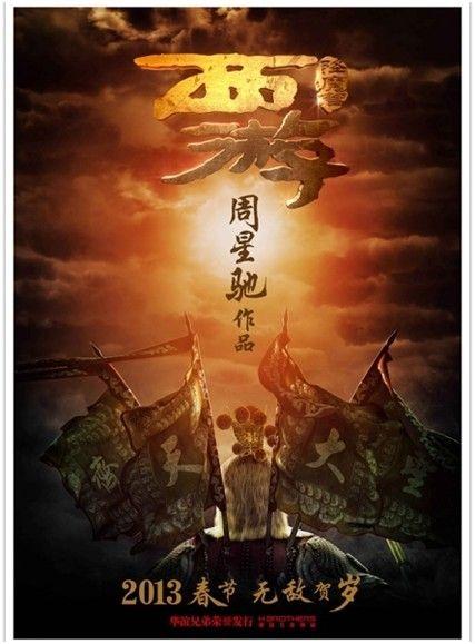《西游·降魔篇》上映时间选在2月贺岁档
