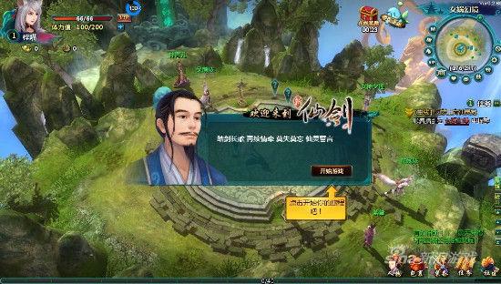 新剑仙OL测试游戏截图(21)